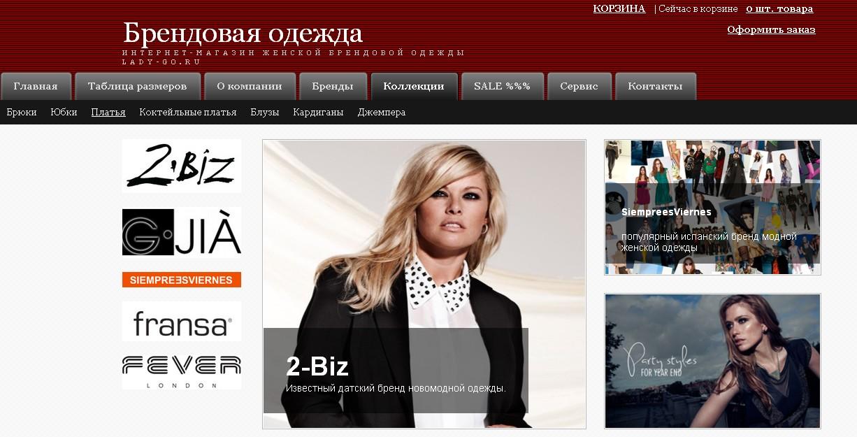 Брендовая Одежда Россия Доставка