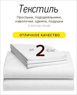 Текстиль (простынь, пододеяльник, наволочка, одеяло, подушки) секонд хенд.