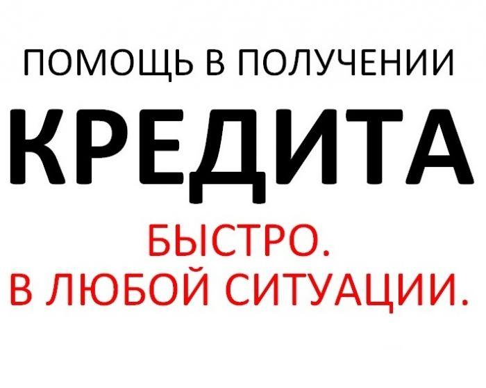 Где подать объявление о помощи в получении кредита частные объявления недвижимость одесская область