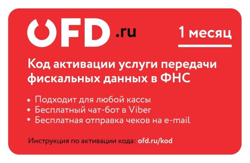 Код активации услуг ОФД на 1 месяц от OFD.ru