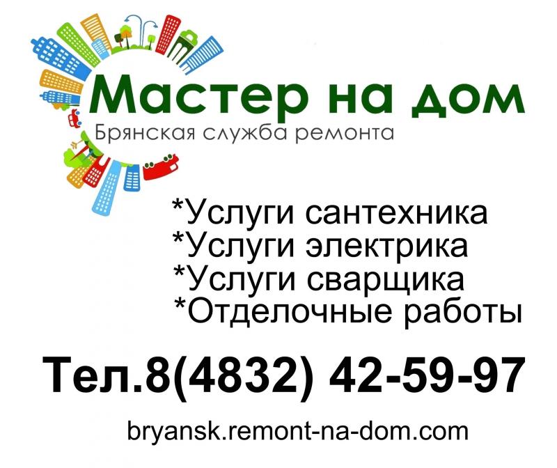Услуги мастеров сантехники, электрики, сварщики и отделочники