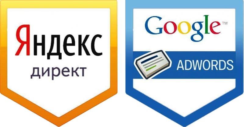 Реклама Яндекс Директ. Гугл Эдвордс. Создание, настройка, оптимизация существующей.