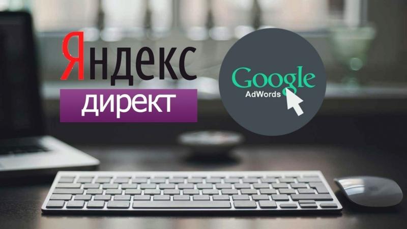 Создание рекламы Яндекс Директ  Google Ads  ВКонтакте